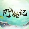 凡仙传记手游最新版v1.0.0