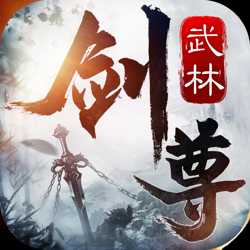 武林剑尊破解版v1.0.0安卓版