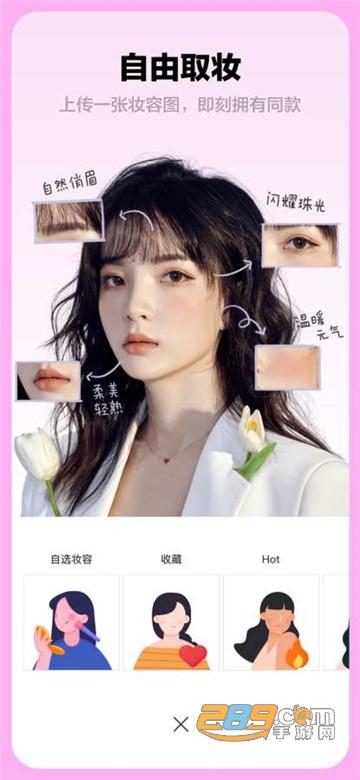 芒西仿妆神器app
