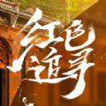 新华网红色追寻云党建直播平台v1.0安卓版