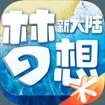 梦想新大陆腾讯官方公测版v0.1.3公测版