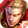 王者荣耀三分之地新英雄阿古朵抢先体验安卓版v1.53安卓版