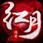 红月合击传奇手游v1.0安卓版