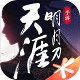 天涯明月刀手游终极测试版安装包v1.0.0安卓版