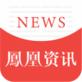 凤凰新闻app视频自动续博关闭最新版7.2.0安卓版