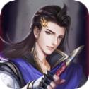 剑行剑缘官网首发版v1.0