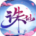 诛仙九天神兵官方版v1.0安卓版
