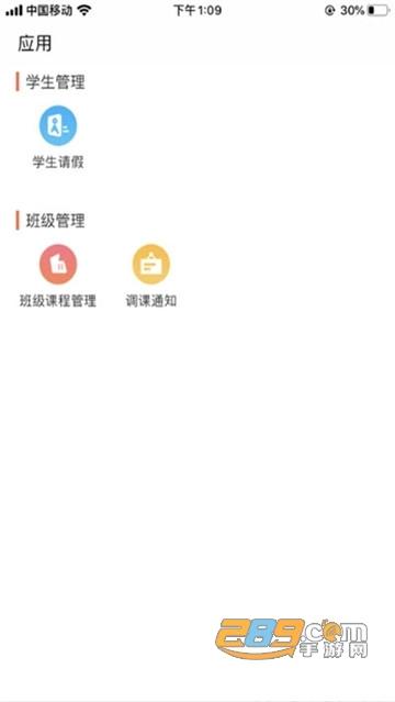 大同优教智慧云平台官方登录入口
