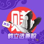 鹤立选兼职appv6.9.5安卓版