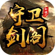 守卫剑阁手游官方版v1.0.0安卓版