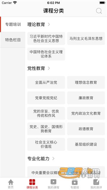 人大网院学生登录入口app