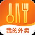 我的外卖订餐appv1.0.0