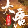 大唐封魔录最新版2020官网v1.0.0w88优德版