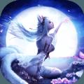 仙山月色寒2020官网版v1.0.0安卓版