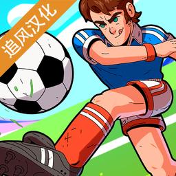足球传奇2020汉化版追风汉化v0.0.186安卓版