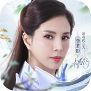 青云诀2姑姑李若彤代言版本v1.0.2安