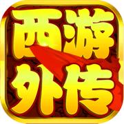 西游外传手游v1.0安卓版