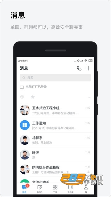 浙政钉2.0激活版官方最新版