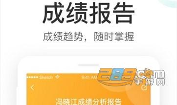 小学考试分数查询app2020最新版