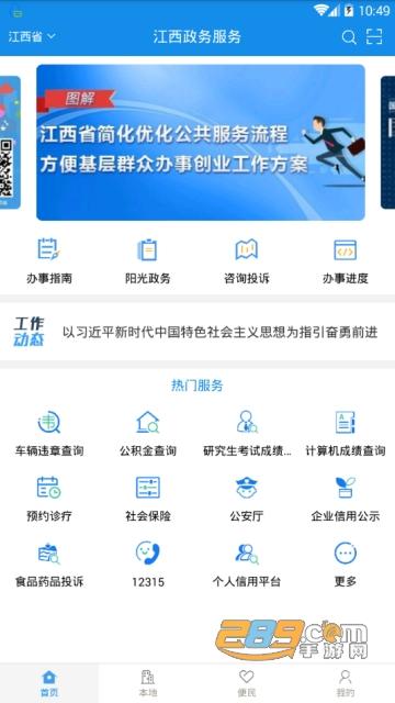 江西�M服通3.0版app官方正版
