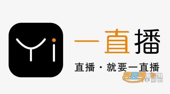 一直播app下载2020官方版