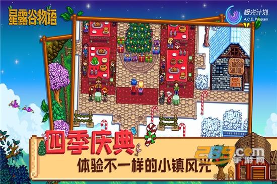 星露谷物语无限金币汉化中文版2020