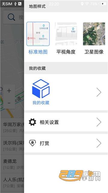 北斗三号卫星导航app官方版