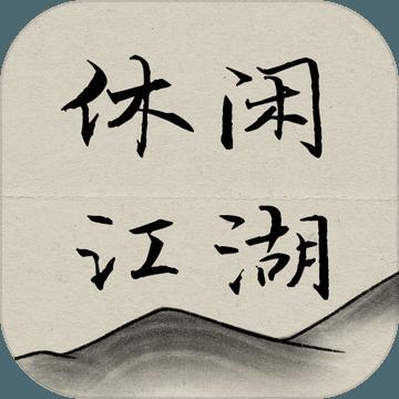 休闲江湖安卓免费版v1.0.0