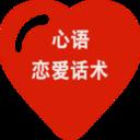 心语恋爱话术库免费版v1.0