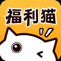 福利猫和平精英领皮肤软件v1.0w88优德版