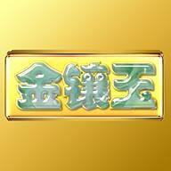 金镶玉红包版v1.0安卓版