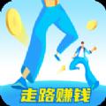 2020全民走路app红包版v1.0安卓版