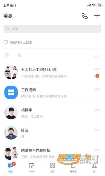 郑政钉郑州政务钉钉app