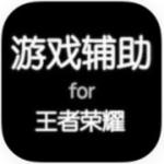 王者荣耀免费开挂神器ios2020最新版v1.0