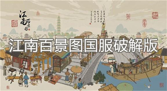 江南百景图国服破解版