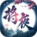 将夜修仙诀手游安卓版v1.0.6