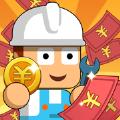 金币工厂2无限金币破解版v1.4.6破解版