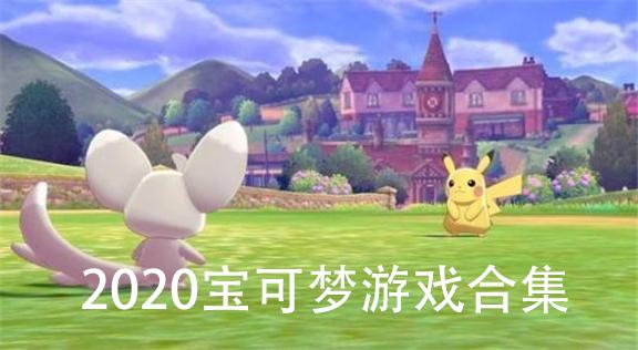 2020宝可梦游戏合集