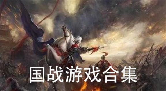 国战游戏合集