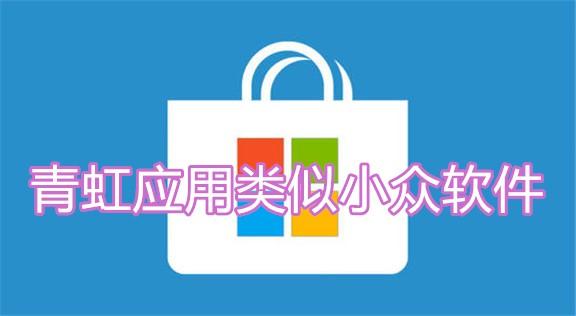 青虹应用类似小众软件