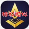 王者荣耀商户wifi模拟lataclysm最新免费版v1.0排位可用