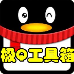 极Q工具箱安卓免费版v1.213