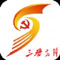 三晋先锋直播课堂2020年登录入口v3.1.2安卓版