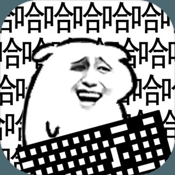 无情的哈哈机器官方版v0.1
