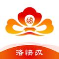 洛快办政务服务平台v1.1.1最新版