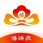 洛快办洛阳政务服务平台v1.0.0