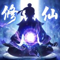 修仙的日常生活官方版手游v1.0安卓版