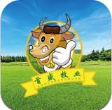 首盛牧业养牛赚钱app官方版本v1.4官方版