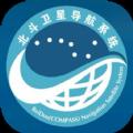 北斗三号全球卫星导航系统app官方版v1.0.4安卓版