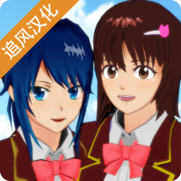 樱花校园模拟器最新版皇冠中文版追风汉化v1.035.16安卓版